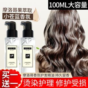 护发精油防毛躁柔顺改善毛躁修复卷发油女精华烫染受损素头发补水