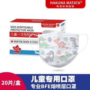 领40元券购买hakuna matata儿童一次性学生口罩