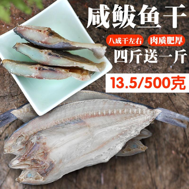 Fishermens Dried Spanish mackerel 1000g-100g seafood, mackerel, salted fish, dried salted aquatic products