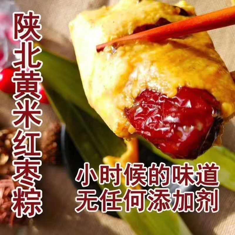 陕北黄米大粽子北方延安端午红枣粽山西农家手工软米粽黏糯甜粽子
