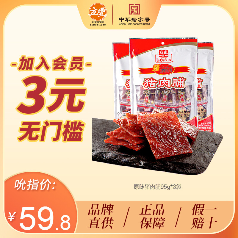 lifefun /立丰95g*3上海猪肉脯