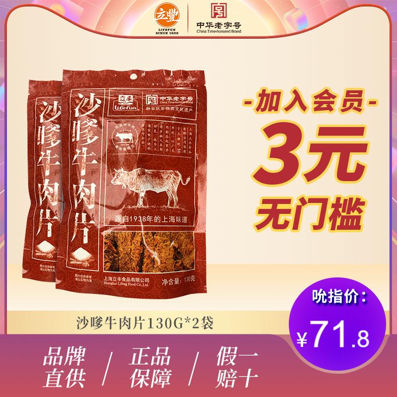 lifefun/立丰牛肉片130g*2沙嗲味旗舰店牛肉干上海立丰食品老字号
