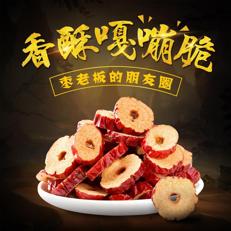 程金军 香酥红枣干红枣片新疆脆枣干无核酥脆泡茶零食包邮