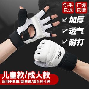 拳击手套新品半指拳套成人儿童散打男女打沙袋搏击跆拳道护手脚套