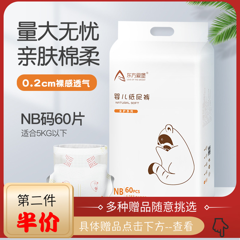 Dongfang aibaoguo C diapers NB size 60 pieces under 5kg ultra thin breathable diapers genuine baby