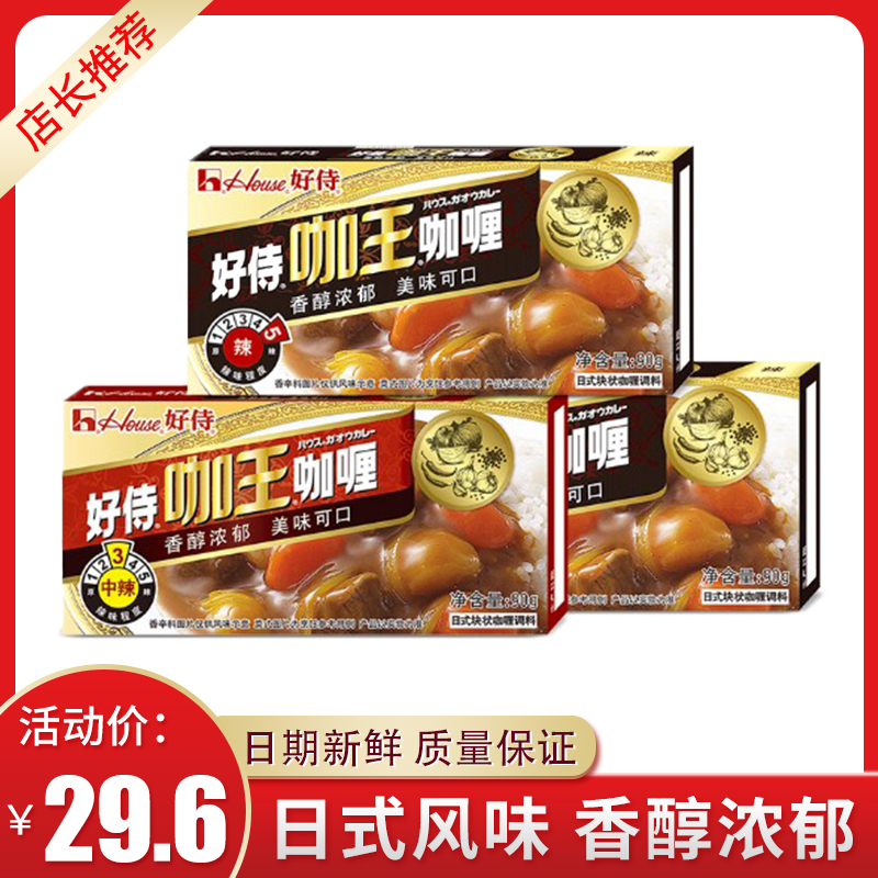 Haoshikekewang curry Japanese block 90g curry 3 boxes of curry seasoning medium spicy curry sauce ready to eat next meal