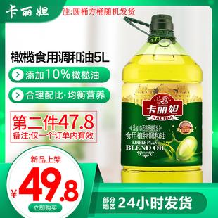 卡丽妲10%橄榄油调和油食用油5L物理压榨非转基因炒菜油植物油