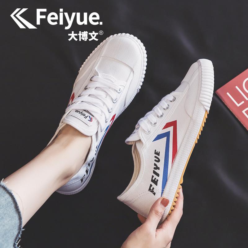 feiyue/飛躍大博文經典復古帆布鞋女小白鞋韓版潮低幫情侶款板鞋