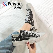 feiyue飞跃官方大博文旗舰店经典帆布鞋女韩版潮休闲鞋百搭女鞋