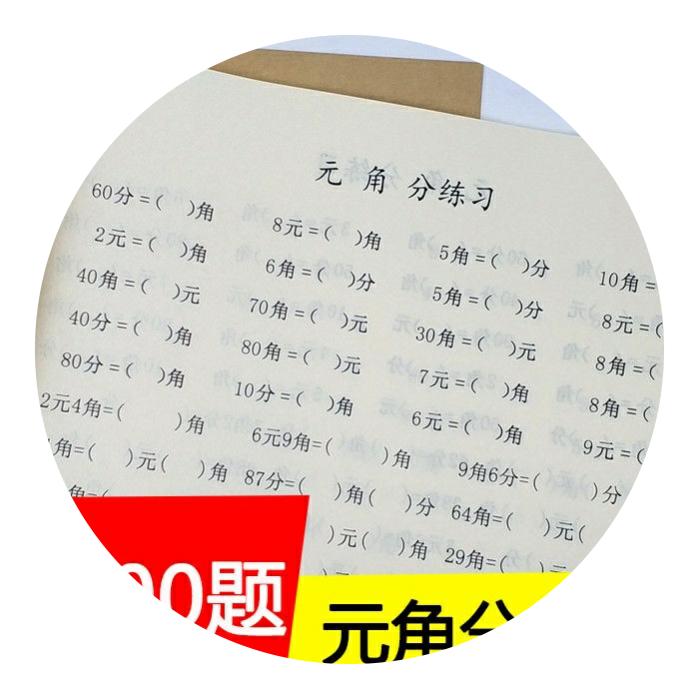 Китайские деньги Артикул 624194982689