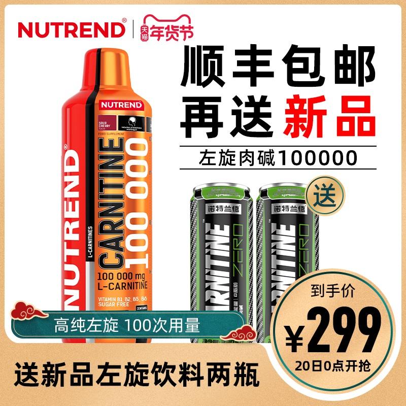 NUTREND诺特兰德左旋100000左旋肉碱十万10万液体官方专卖店正品