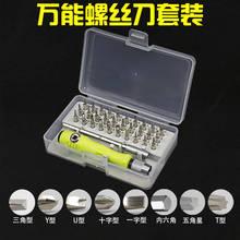 多功能螺丝刀十字一字异型起子套装组合电脑手机家电维修拆除工具
