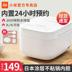 小米电饭煲c1米家4L小饭煲大容量3L电饭锅多功能家用预约定时煮饭