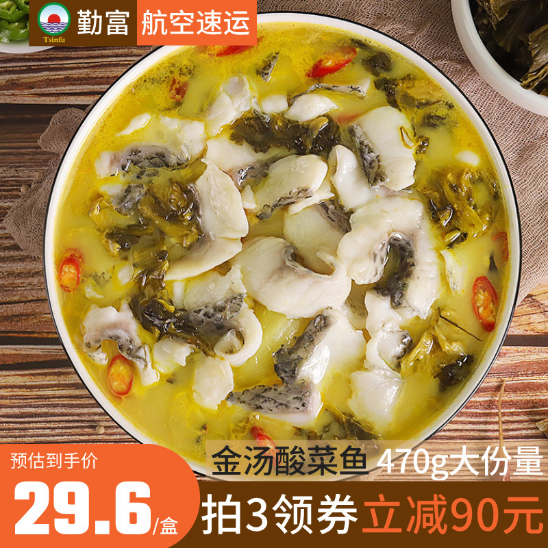 勤富懒人酸菜鱼半成品速食食品快手菜470g新鲜罗非鱼火锅底料食材