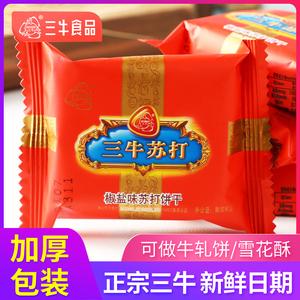 上海三牛椒盐味苏打饼干散装3斤独立小包孕妇代早餐食品咸味苏打