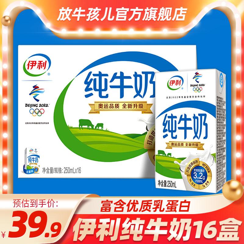 伊利250ml*16盒整箱鲜牛奶纯牛奶