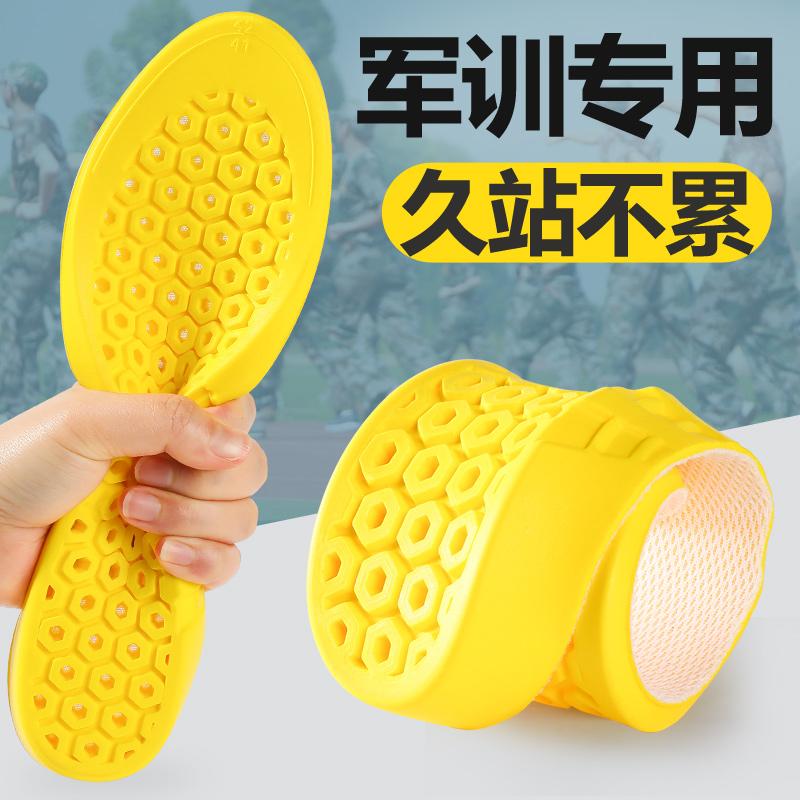 军训专用鞋垫超软防痛舒适吸汗男夏季加厚女生久站不累神器姨妈巾