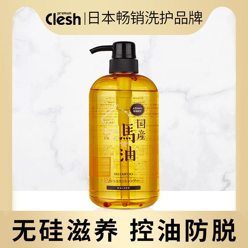 日本进口clesh无硅油马油洗发水