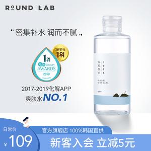 roundlab独岛湿敷水乳女补水爽肤水
