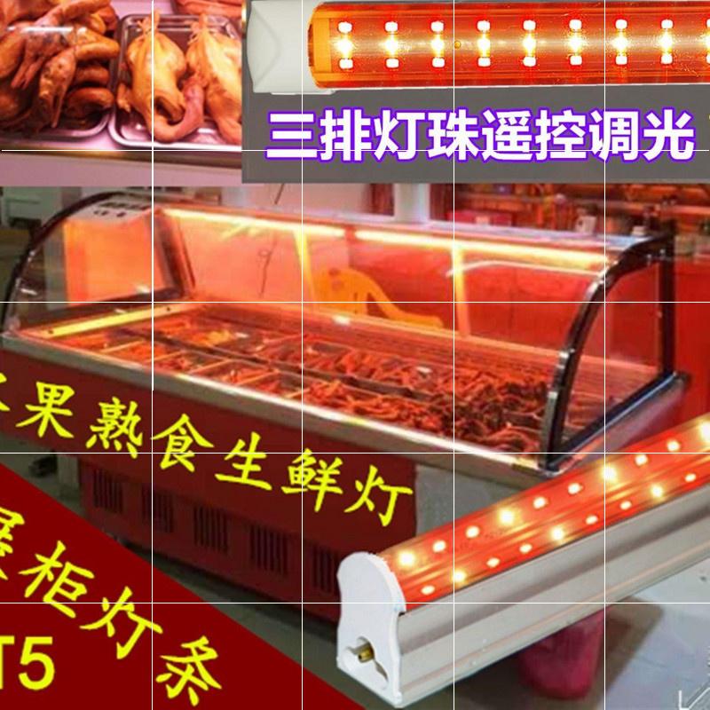 水果灯led生鲜灯市场暖光实用柜台光源冷藏卤菜食品腊菜水产海鲜
