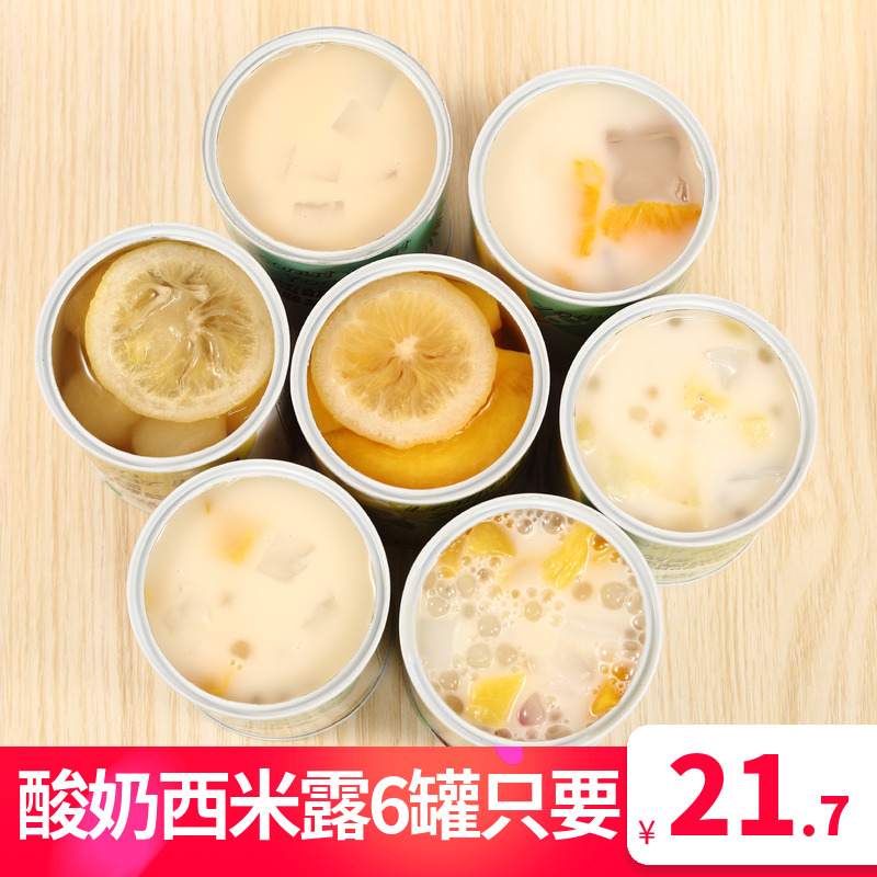 【酸甜Q弹】水果罐头酸奶西米露黄桃罐头桔橘子菠萝椰果什锦葡萄