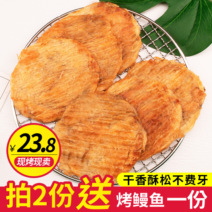 Zhoujian fresh roasted Ankang fish fillets for pregnant women snacks dried fish seafood no ready to eat snack Zhoushan specialty roasted fish fillets