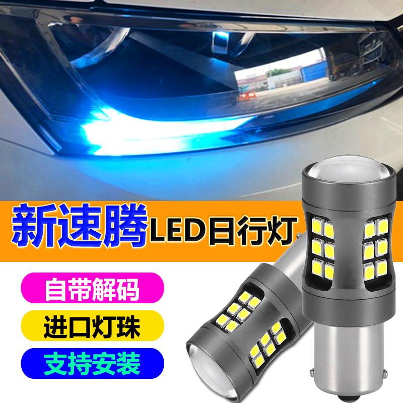 大众新速腾日行灯LED日间行车灯夏朗尚酷解码高亮冰蓝色改装通用