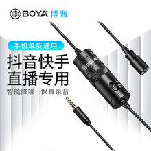 博雅BY-m1有线领夹式麦克风莱维特声卡直播套装设备网红主播专用