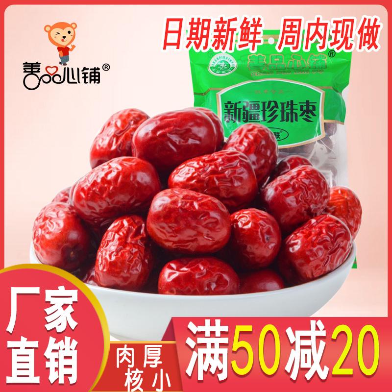 珍珠枣特产泡水喝小红枣干果零食煲粥泡茶
