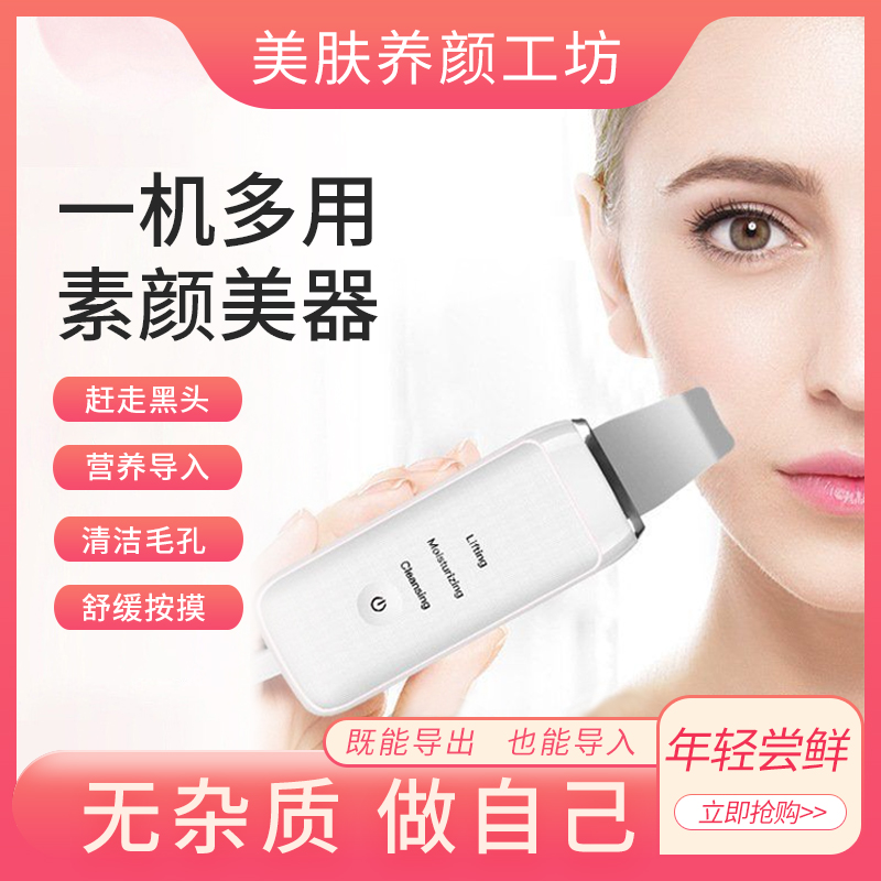 Ultrasonic peeling machine beauty instrument exfoliating moisturizing Blackhead Remover facial beauty salon product Pore Cleaner