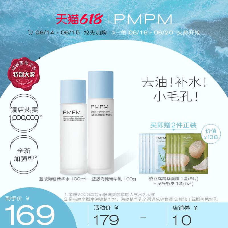 PMPM海茴香海糖水乳套装油皮护肤化妆品学生补水保湿控油正品全套