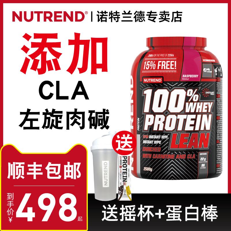 诺特兰德塑型乳清蛋白粉健身轻体塑形增肌粉whey蛋白质粉5.7磅