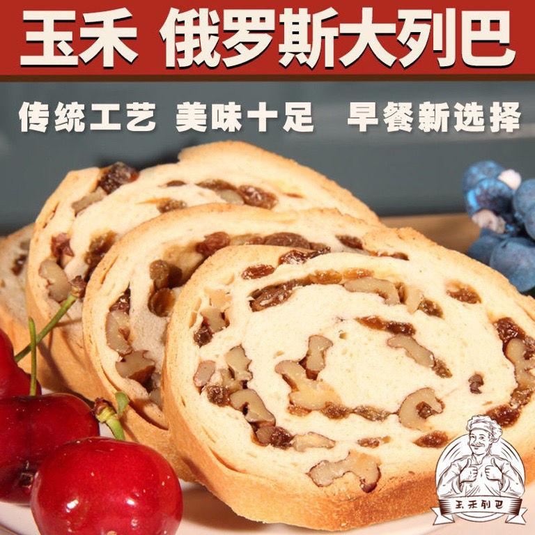 新疆特产玉禾俄罗斯大列巴果仁全黑麦核桃葡萄干早餐面包零食