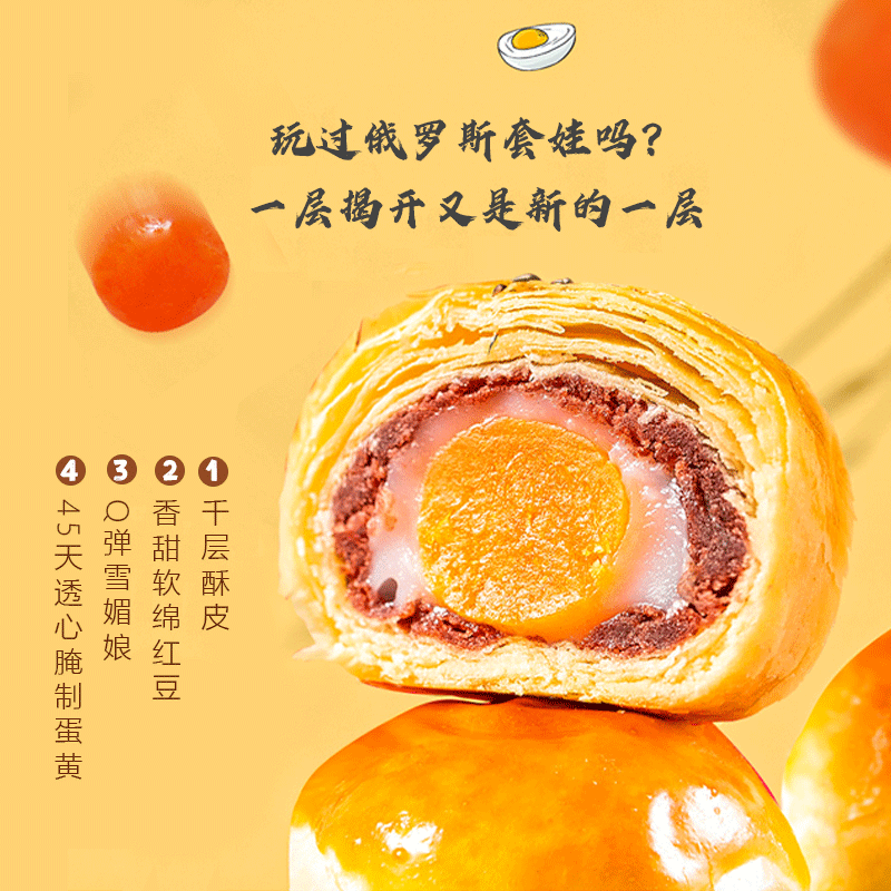 Kou Xiaoduo net red egg yolk crisp 6 pieces snow Meiniang salted duck egg red bean soft glutinous fresh cake childrens leisure snacks