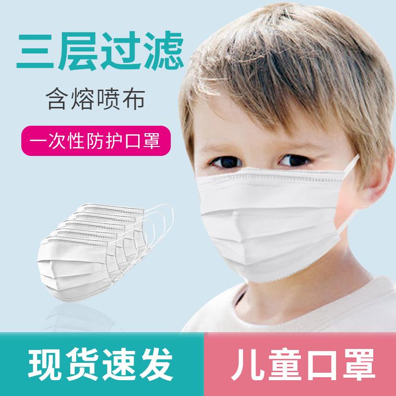 Childrens masks disposable masks baby baby childrens masks white dustproof wholesale 50