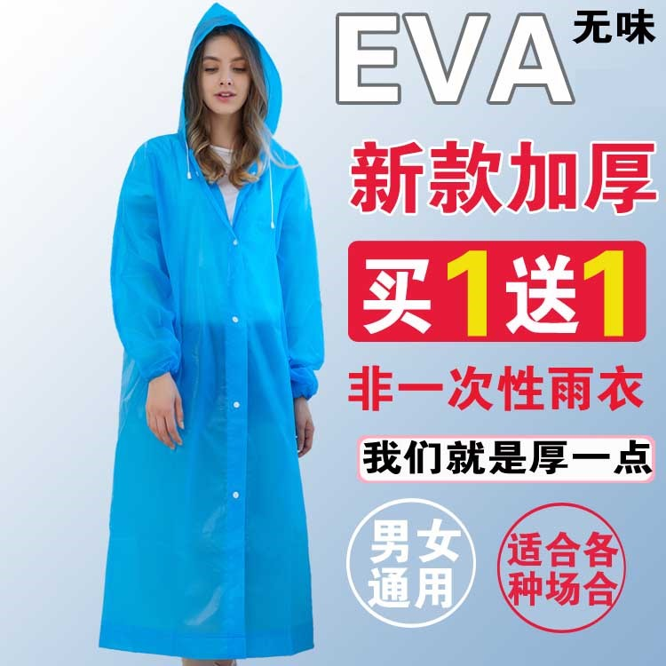 Non disposable raincoat coat long travel thickened transparent portable outdoor travel poncho for men and women