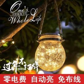 太阳能小夜灯户外防水庭院灯花园草坪阳台装饰裂纹玻璃瓶子挂树灯