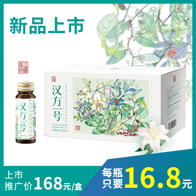 Han Fang great health produces Han Fang No. 1 to select nine kinds of plant essence: Qingre Runzao family.