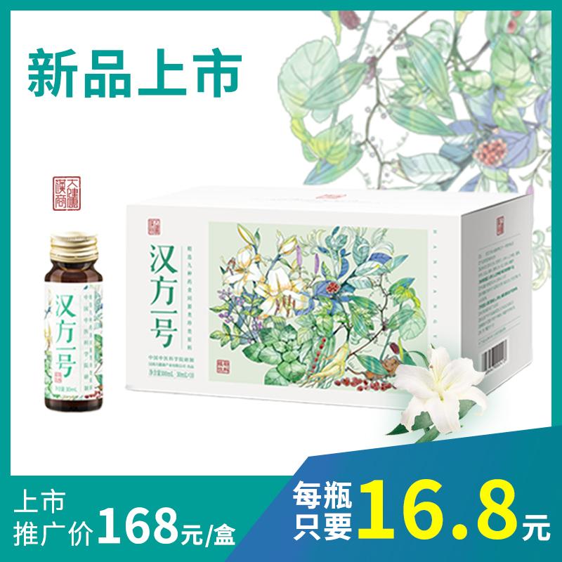 汉商大健康出品汉方一号甄选九种植物精华清热润燥家庭常备