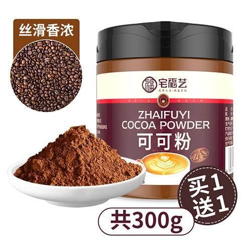 宅福艺可可粉烘焙冲饮低防潮脱脂奶茶店无糖食用热可可巧克力