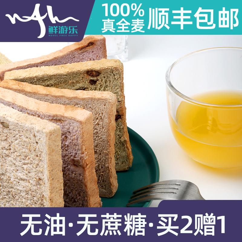 鲜游乐全麦面包吐司切片无油无蔗糖杂粗粮欧包减低刷脂健身代早餐