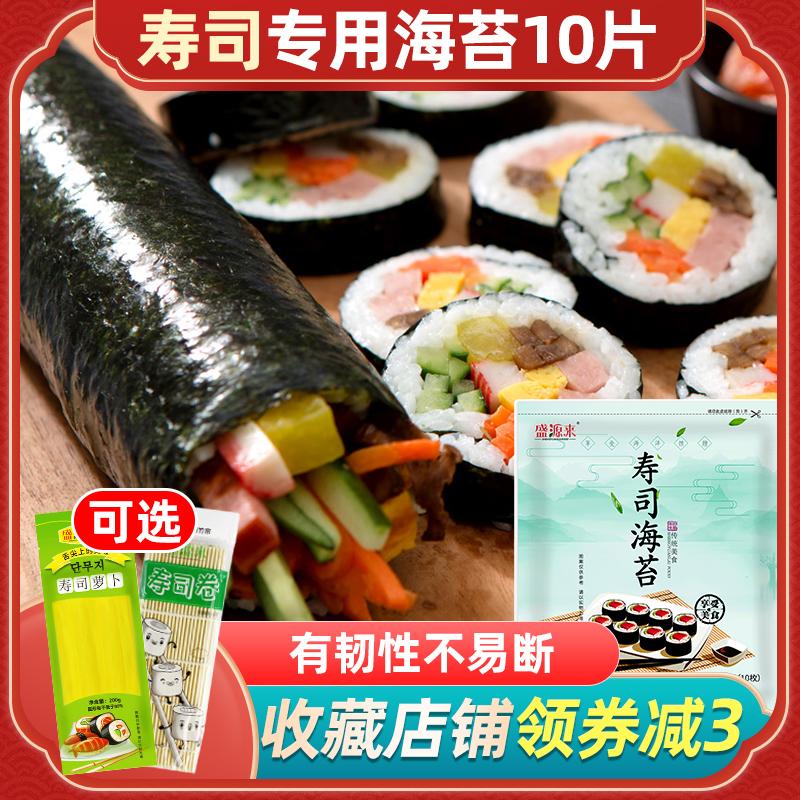 盛源来肉松寿司紫菜片包饭做工具