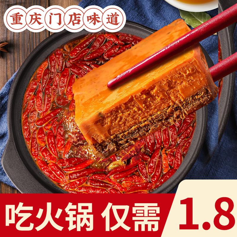 锅小川麻辣牛油火锅底料小包装一人份家用单人小块装重庆手工调料
