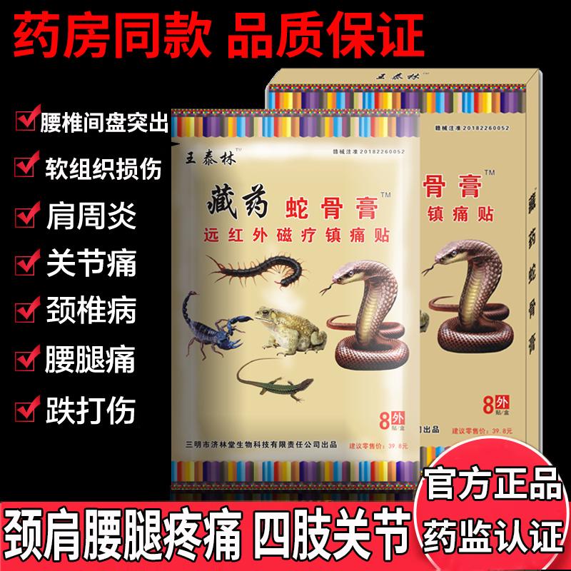 王泰林千年藏药蛇骨膏贴骨痛止痛贴