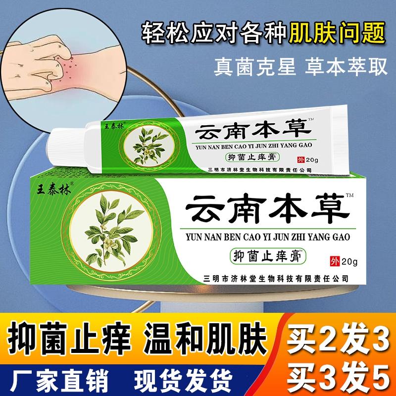 王泰林云南本草脚气脱皮杀菌蚊虫叮咬止痒消肿皮肤瘙痒抑菌乳膏