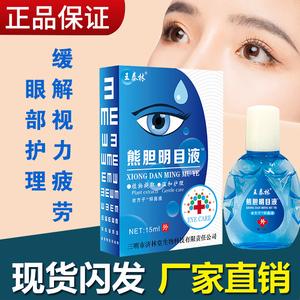 眼药水眼部缓解疲劳干涩抑菌护理液