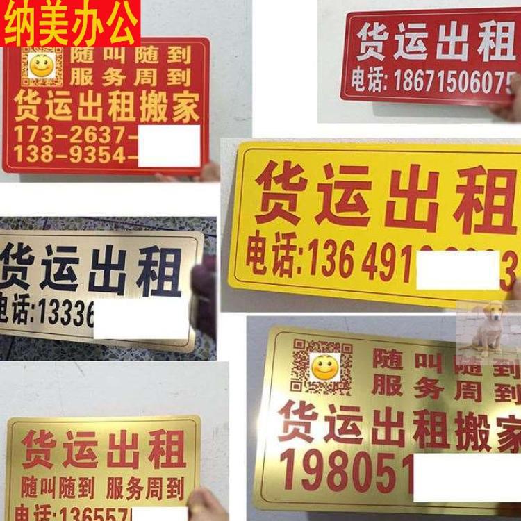 时建科室牌刻字宾馆货运货车出租电话号码牌双色板标牌车辆牌子创意&