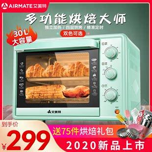 艾美特电烤箱家用小型全自动烘焙多功能30L大容量蛋糕烤箱正品