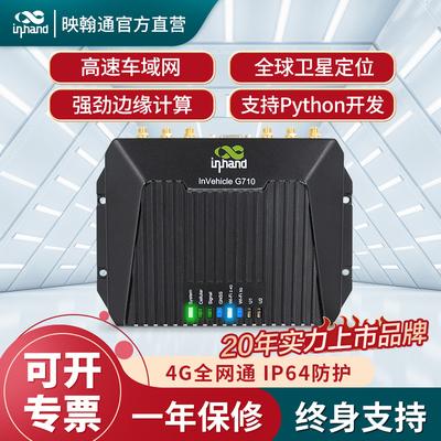 InHand InHand VG710 Car Gateway Router 5G Wireless Secondary Development OBD Power Supply VG710-TL00