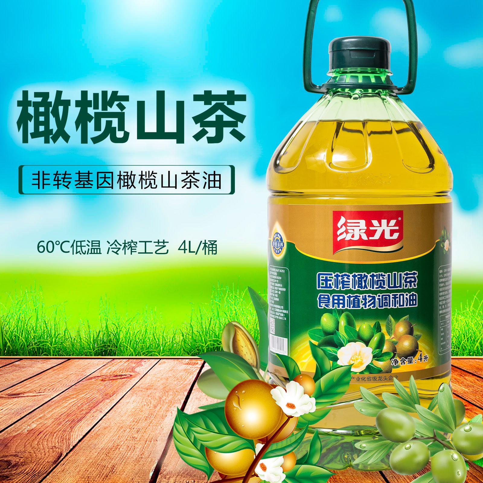 绿光橄榄山茶食用植物调和油4L 食用油 物理压榨 特级初榨橄榄油